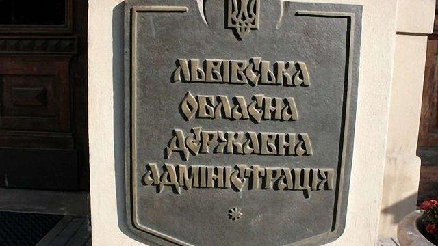 Всі заступники голови Львівської ОДА написали заяви на звільнення