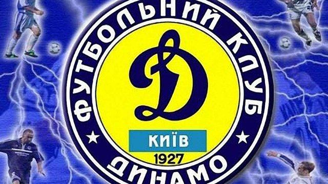 За поведінку фанатів «Динамо» заплатить 150 тисяч гривень
