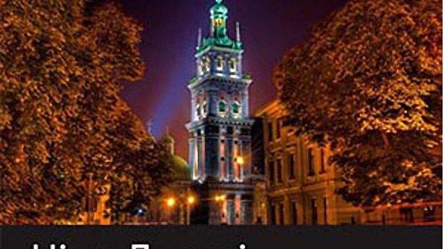 Квитки на «Ніч у Львові» можна придбати через Інтернет