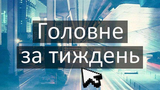 Події тижня: претенденти на Олімпіаду-2022, новий дедлайн у питанні Тимошенко, недовіра Салу