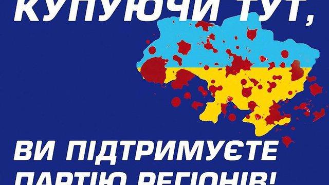Навіщо бойкот товарів Партії регіонів