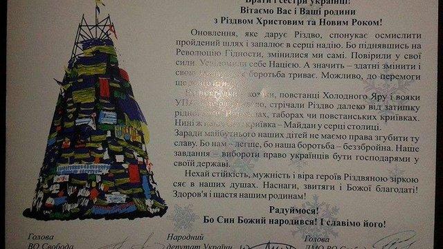"""""""Свобода"""" вибачилась перед художником за використання """"йолки"""""""