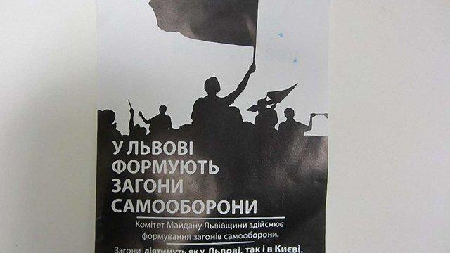 У Львові сформували 5 загонів самооборони