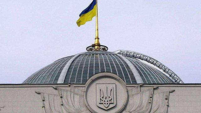 Екстрене засідання Верховної Ради (трансляція)