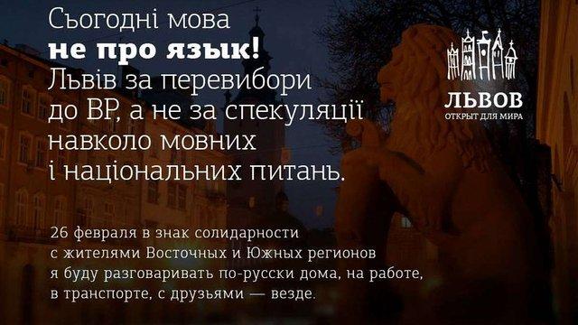 Львів та Донецьк закликають не спекулювати на мові