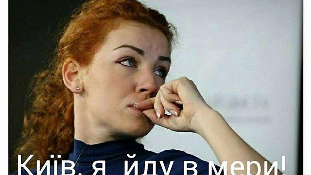 Леся Оробець балотуватиметься в мери Києва