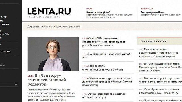Редакція Lenta.ru звинуватила російську владу у цензурі