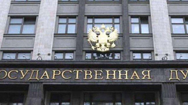 З Держдуми РФ відкликали законопроект про приєднання територій