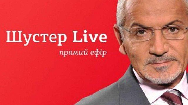 """Спецпроект """"Шустер LIVE"""" стартував на Телеканалі новин """"24"""""""