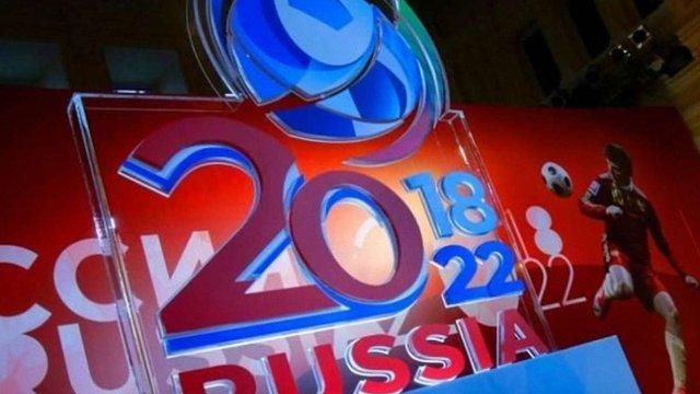 ФІФА розслідує, як Росія отримала право на проведення ЧС-2018