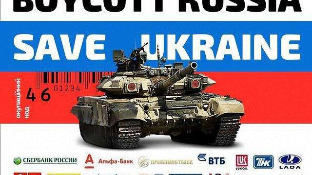 «Ашан» та «Метро» не підтримали бойкот російських товарів