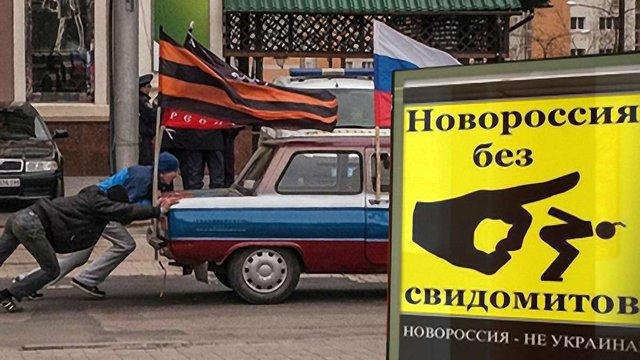 Уявлена Новоросія та реальна політика