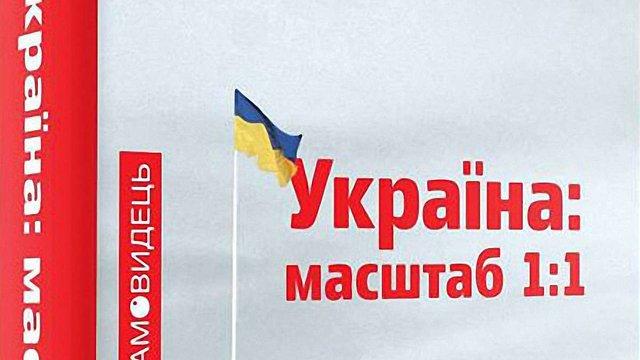 20 років України у книжці Олега Криштопи