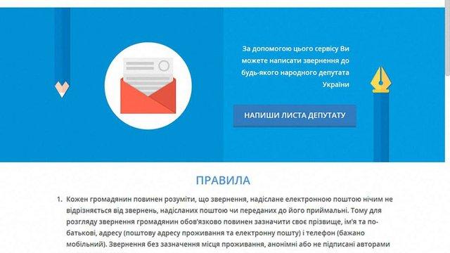 В Україні запустили сайт, що вчить грамотно звертатись до народних депутатів