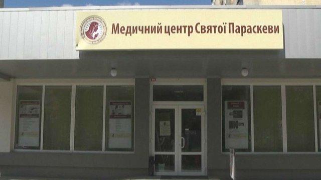 Від медичного центру Святої Параскеви запрацювала поліклініка