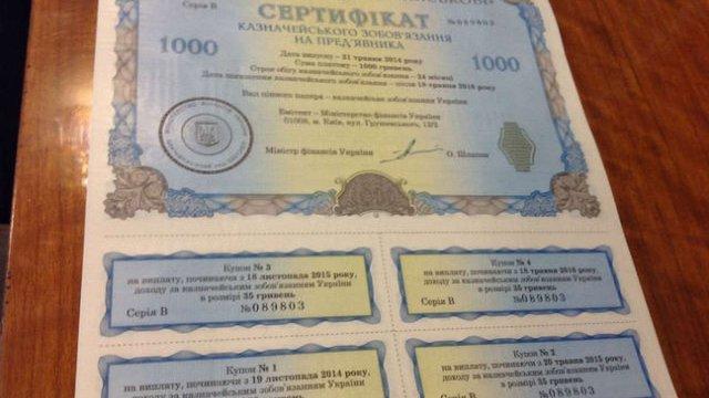 У Львівській облраді продають сертифікати на підтримку української армії