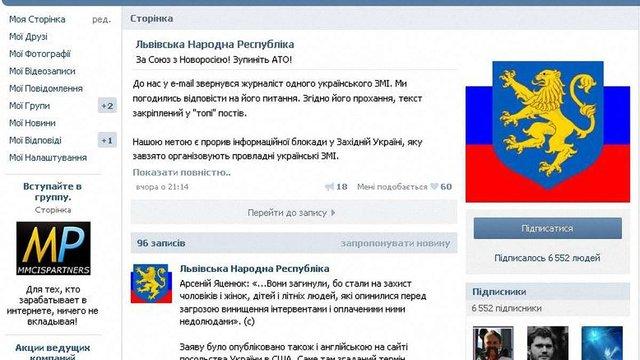 СБУ шукає у Львові власників сепаратистського пабліка у «ВКонтакте»