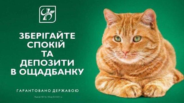 «Ощадбанк» змінив рекламну стратегію через АТО