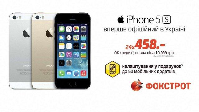 У «Фокстроті» стартують офіційні продажі iPhone 5