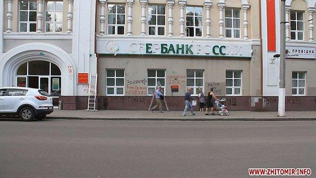 У Житомирі активісти закидували російські банки яйцями і зривали з них вивіски