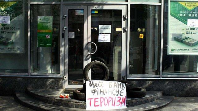 Попередження «Сбербанку»