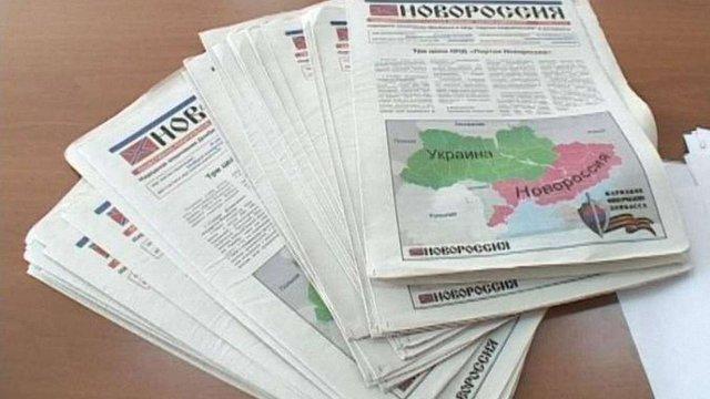 """В Кривому Розі затримали розповсюджувачів сепаратистської газети """"Новороссия"""""""