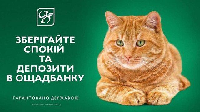 «Ощадбанк» залишив рудого кота символом рекламної кампанії
