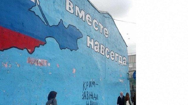 У Москві хтось «підправив» графіті, присвячене Криму