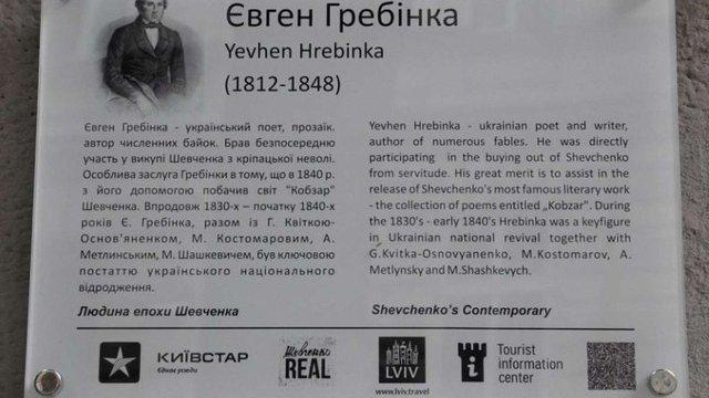На вулицях Львова встановлюють інформаційні таблиці про відомих людей епохи Шевченка