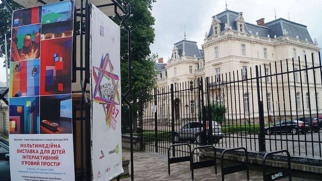 У Львові відкривається мультимедійна виставка для дітей