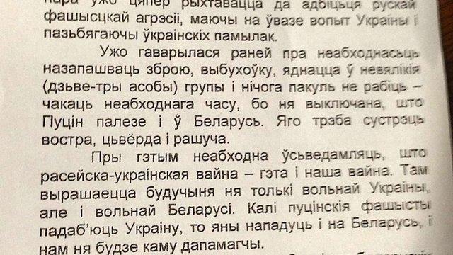 Білорусів закликають брати в руки зброю і готуватися до війни з Росією
