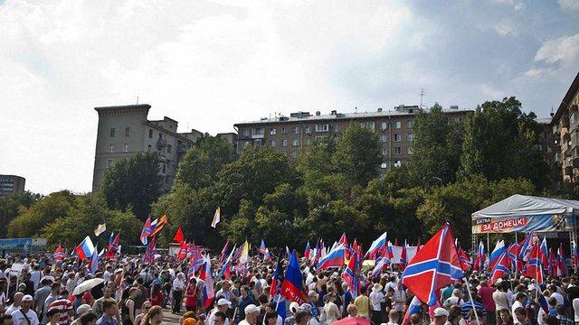 В Москві відбувся мітинг у підтримку ЛНР та ДНР з закликами ввести війська на Донбас