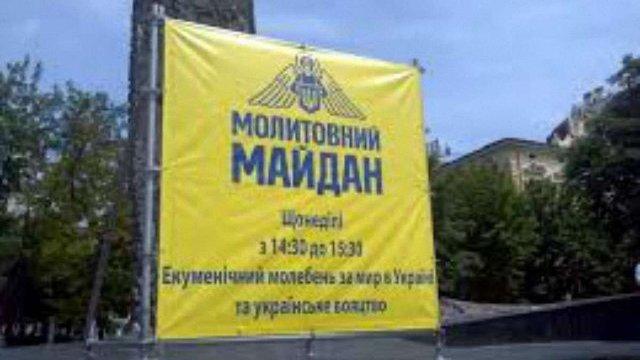 Львів'ян просять щонеділі збиратися на Молитовний Майдан