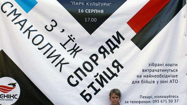 Під час благодійного ярмарку домашньої випічки у Львові зібрали майже 23 тис. грн
