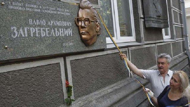 У Києві відкрили меморіальну дошку Павлу Загребельному