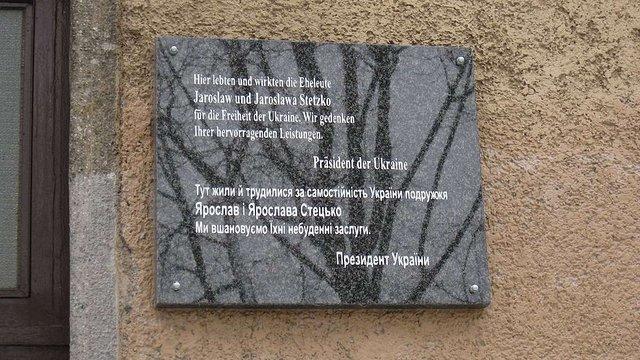 У Мюнхені вандали осквернили меморіальну дошку подружжя Стецьків