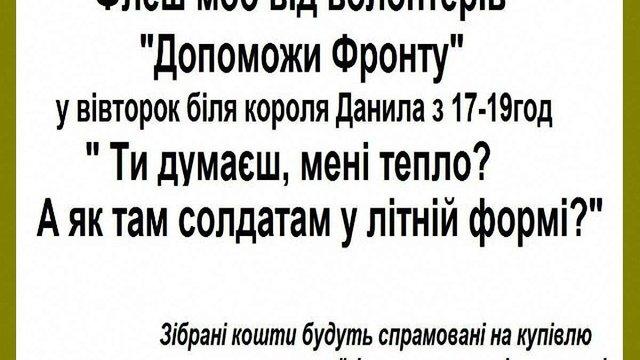 У вівторок у Львові відбудеться флешмоб у літніх майках