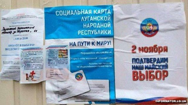 Жителі Луганщини йдуть на «вибори» не лише від безгрошів'я, але й від страху
