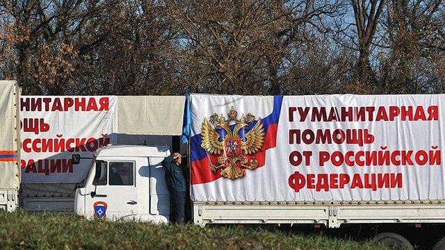 У Росії заявили про повернення в Ростовську область з Донбасу всіх автомобілів «гумконвою»