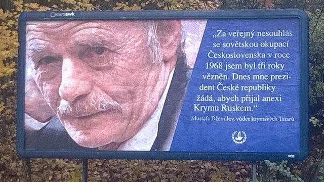 У Празі з'явилися білборди, на яких Джемілєв дорікає президентові Чехії