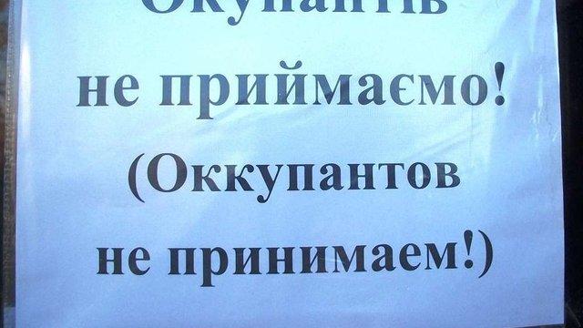 Готель у Трускавці відмовився приймати росіян