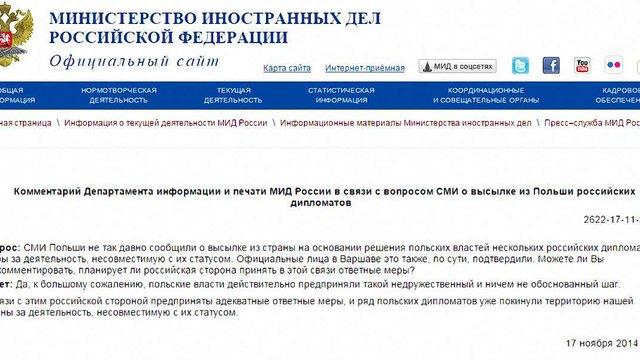 Російська влада вигнала з країни чотирьох польських дипломатів