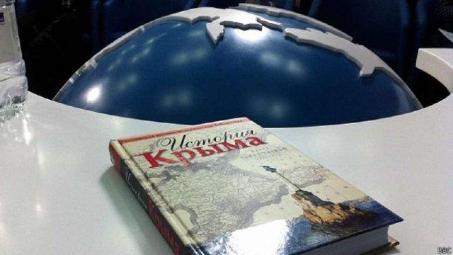 У Росії презентували переписаний шкільний підручник «Історія Криму»