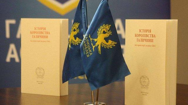 У Львові перевидали «Історію королівства Галичини»