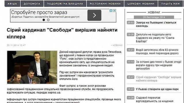 «Експрес» звинуватив нардепа від «Свободи» у замовленні вбивства