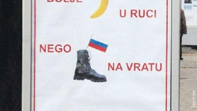 В Чорногорії з'явилися антиросійські білборди