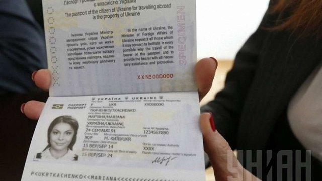 У Києві презентували біометричні паспорти