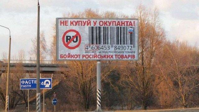 Російський імпорт в Україну цього року впав удвічі