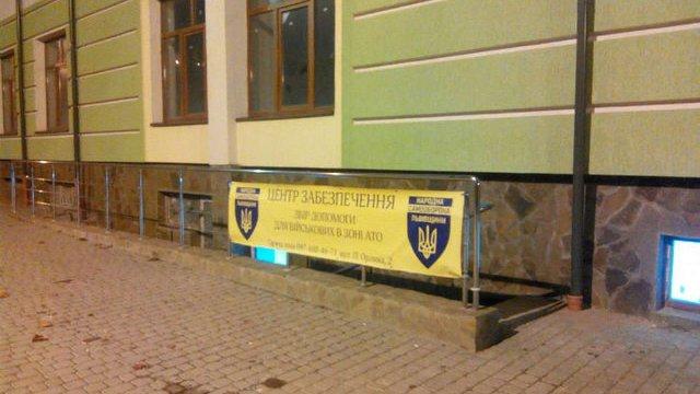 У Львові відкрили ще один центр забезпечення військових