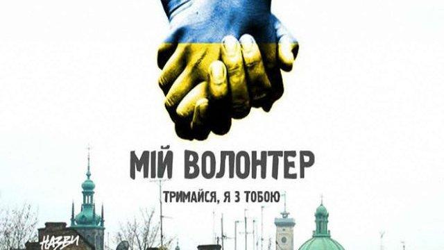 Волонтери Львівщини отримають громадські відзнаки